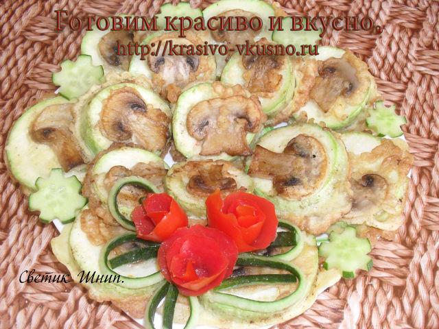 Кабачки с грибами