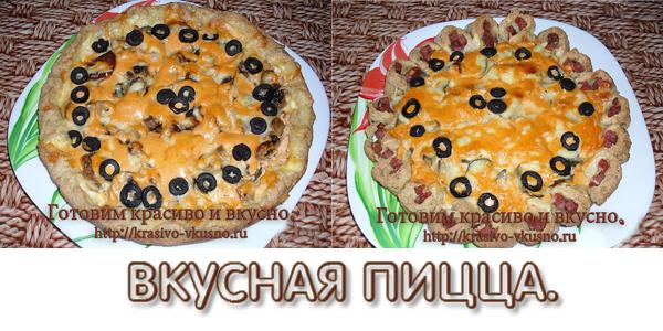Вкусная пицца.