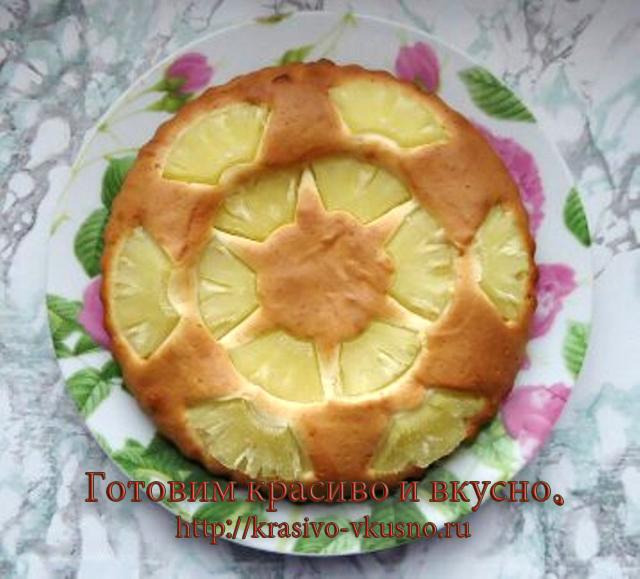 Пирог с ананасами.