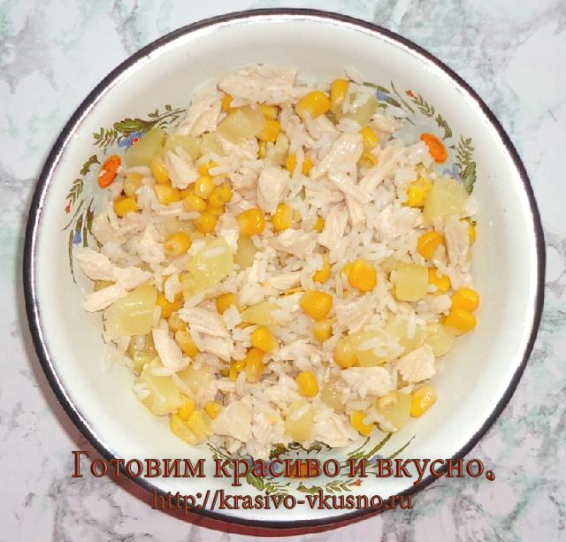 Салат с курицей и ананасами.