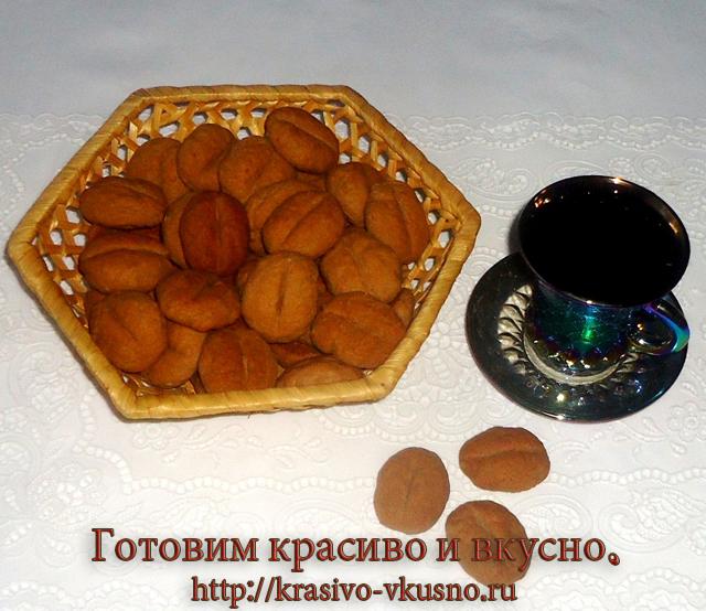 """Печенье """"кофейные зёрна"""""""