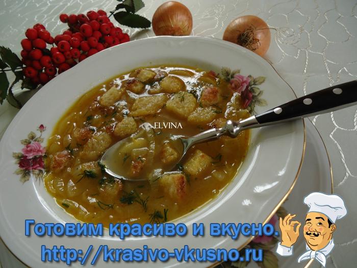 Вкусный луковый суп.
