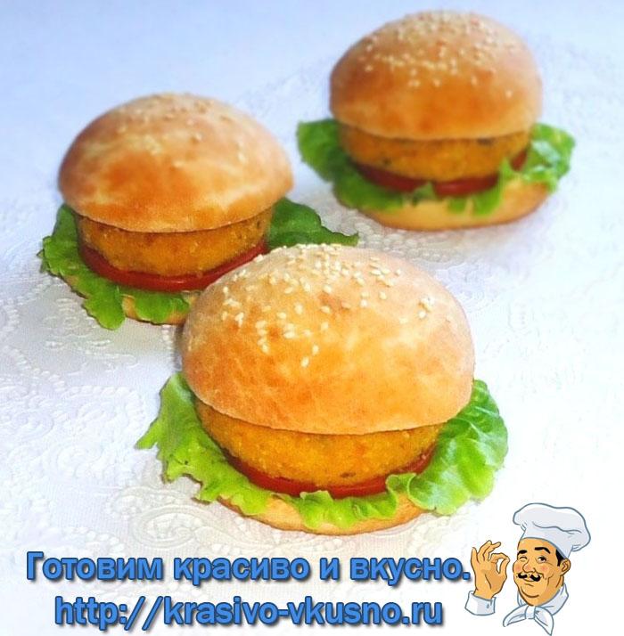 Гамбургеры.