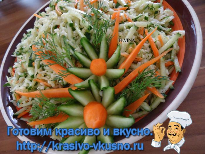 Салат из капусты и моркови.